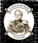 «Лазаревские чтения» 2019 года