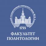 Универсиада «Ломоносов» по политологии